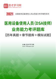 2020年医用设备使用人员(DSA技师)业务能力考评题库【历年真题+章节题库+模拟试题】