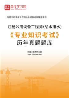 2021年注册公用设备工程师(给水排水)《专业知识考试》历年真题题库