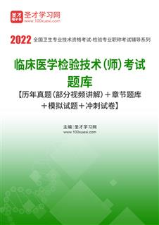 2021年临床医学检验技术(师)考试题库【历年真题(部分视频讲解)+章节题库+模拟试题】