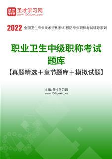 2020年职业卫生中级职称考试题库【真题精选+章节题库+模拟试题】