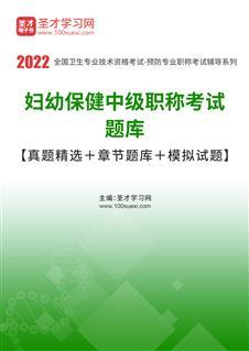 2020年妇幼保健中级职称考试题库【真题精选+章节题库+模拟试题】