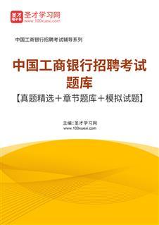 2021年中国工商银行招聘考试题库【真题精选+章节题库+模拟试题】