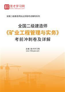 2021年二級建造師《礦業工程管理與實務》考前沖刺卷及詳解