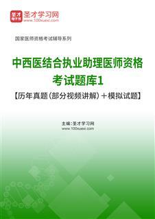 2020年中西医结合执业助理医师资格考试题库1【历年真题(部分视频讲解)+模拟试题】