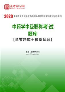 2020年中药学中级职称考试题库【章节题库+模拟试题】