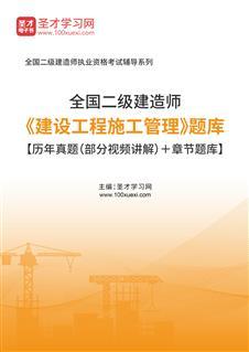 2021年二級建造師《建設工程施工管理》題庫【歷年真題(部分視頻講解)+章節題庫】