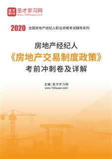 2020年房地产经纪人《房地产交易制度政策》考前冲刺卷及详解