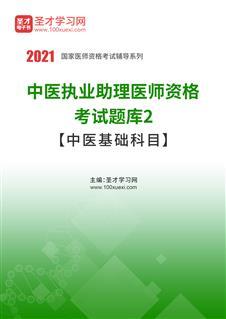 2020年中医执业助理医师资格考试题库2【中医基础科目】
