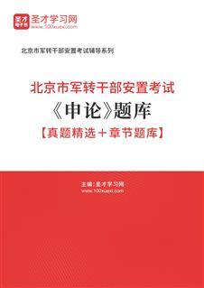 2020年北京市军转干部安置考试《申论》题库【真题精选+章节题库】