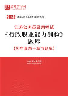 2020年江苏公务员录用考试《行政职业能力测验》题库【历年真题+章节题库】