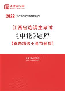2020年江西省选调生考试《申论》题库【真题精选+章节题库】