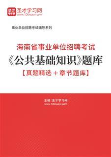 2020年海南省事业单位招聘考试《公共基础知识》题库【真题精选+章节题库】