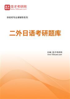 2021年二外日语考研题库