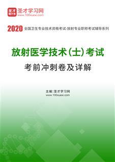 2020年放射医学技术(士)考试考前冲刺卷及详解