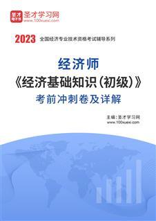 2020年经济师《经济基础知识(初级)》考前冲刺卷及详解