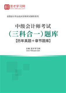 2021年中级会计师考试(三科合一)题库【历年真题+章节题库】