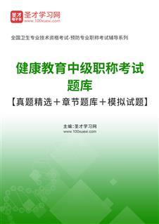 2020年健康教育中级职称考试题库【真题精选+章节题库+模拟试题】