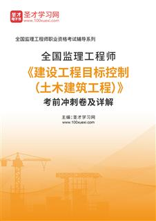 2021年监理工程师《建设工程目标控制(土木建筑工程)》考前冲刺卷及详解