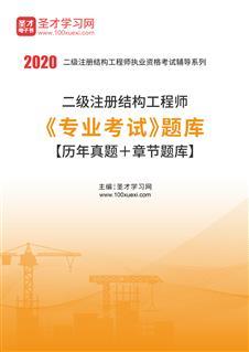 2020年二级注册结构工程师《专业考试》题库【历年真题+章节题库】