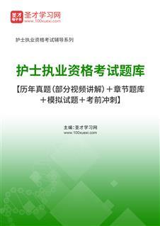 2021年护士执业资格考试题库【历年真题(部分视频讲解)+章节题库+模拟试题+考前冲刺】
