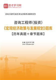 2020年咨询工程师(投资)《宏观经济政策与发展规划》题库【历年真题+章节题库】