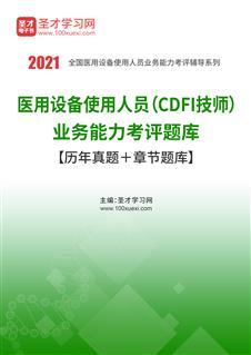 2020年医用设备使用人员(CDFI技师)业务能力考评题库【历年真题+章节题库】