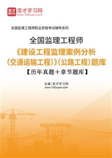 2021年监理工程师《建设工程监理案例分析(交通运输工程)》(公路工程)题库