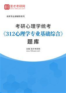 2021年考研心理学统考《312心理学专业基础综合》题库