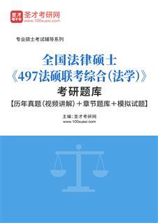 2021年全国法律硕士《497法硕联考综合(法学)》考研题库【历年真题(视频讲解)+章节题库+模拟试题】