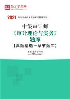 2020年中级审计师《审计理论与实务》题库【真题精选+章节题库】