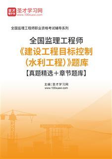 2021年监理工程师《建设工程目标控制(水利工程)》题库