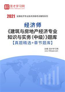 2020年经济师《建筑与房地产经济专业知识与实务(中级)》题库【真题精选+章节题库】