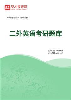 2021年二外英语考研题库