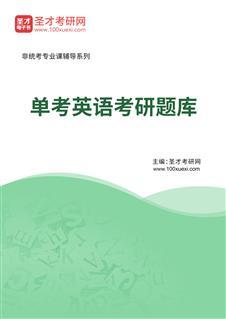 2021年单考英语考研题库