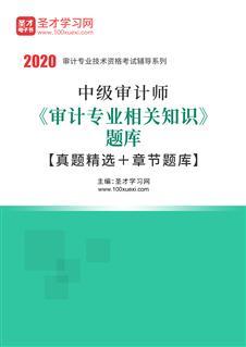 2020年中级审计师《审计专业相关知识》题库【真题精选+章节题库】