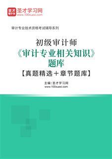 2020年初级审计师《审计专业相关知识》题库【真题精选+章节题库】
