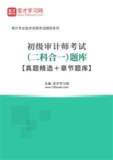 2020年初级审计师考试(二科合一)题库【真题精选+章节题库】