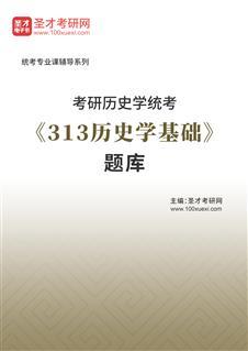 2021年考研历史学统考《313历史学基础》题库