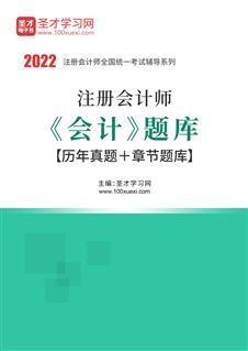 2020年注册会计师《会计》题库【历年真题+章节题库】