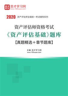 2020年资产评估师资格考试《资产评估基础》题库【真题精选+章节题库】
