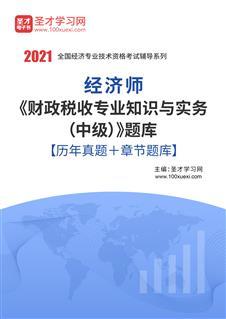 2020年经济师《财政税收专业知识与实务(中级)》题库【真题精选+章节题库】