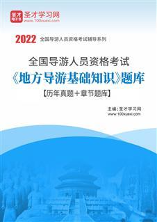 2020年全国导游人员资格考试《地方导游基础知识》题库【历年真题+章节题库】