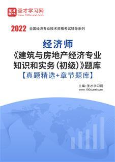 2020年经济师《建筑与房地产经济专业知识与实务(初级)》题库【真题精选+章节题库】