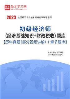 2020年初级经济师(经济基础知识+财政税收)题库【历年真题(部分视频讲解)+章节题库】