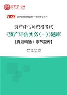 2020年资产评估师资格考试《资产评估实务(一)》题库【真题精选+章节题库】