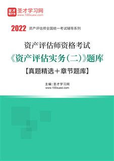 2020年资产评估师资格考试《资产评估实务(二)》题库【真题精选+章节题库】