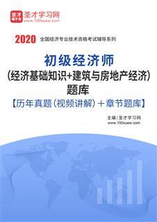 2020年初级经济师(经济基础知识+建筑与房地产经济)题库【历年真题(部分视频讲解)+章节题库】