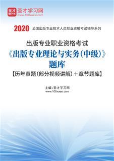 2020年出版专业职业资格考试《出版专业理论与实务(中级)》题库【历年真题(部分视频讲解)+章节题库】