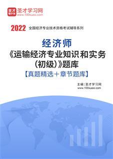 2020年经济师《运输经济专业知识与实务(初级)》题库【真题精选+章节题库】