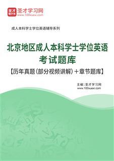 2020年11月北京地区成人本科学士学位英语考试题库【历年真题(部分视频讲解)+章节题库】